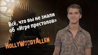 """Всё что нужно знать о сериале """"Игра престолов"""" в новой программе HollyWoodyAllen"""