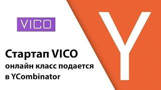 Стартап VICO - онлайн класс подается в YCombinator. Обзор заявки для акселератора YC