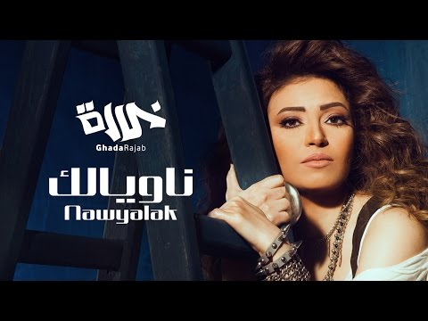 Ghada Rajab - Nawyalak / غادة رجب - ناويالك