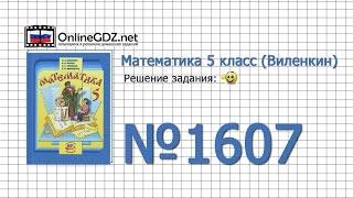 видео ГДЗ по Математике за 5 класс Н.Я. Виленкин, В.И. Жохов, А.С. Чесноков, С.И. Шварцбурд