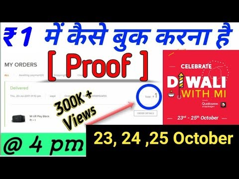 Mi 1 Rs FLASH Sale | *PROOF* How to BUY at 1 RS | Redmi Note 5 pro | Xiaomi india | kapchalife