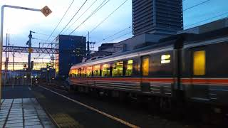 JR東海 2036D キハ85系 特急 〔(ワイドビュー)ひだ 36号〕