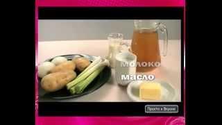 Соус из картофеля и лука - Вишисоус