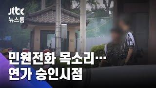 '사전 승인 여부' '민원실 목소리'…키워드로 본 의혹의 쟁점 / JTBC 뉴스룸
