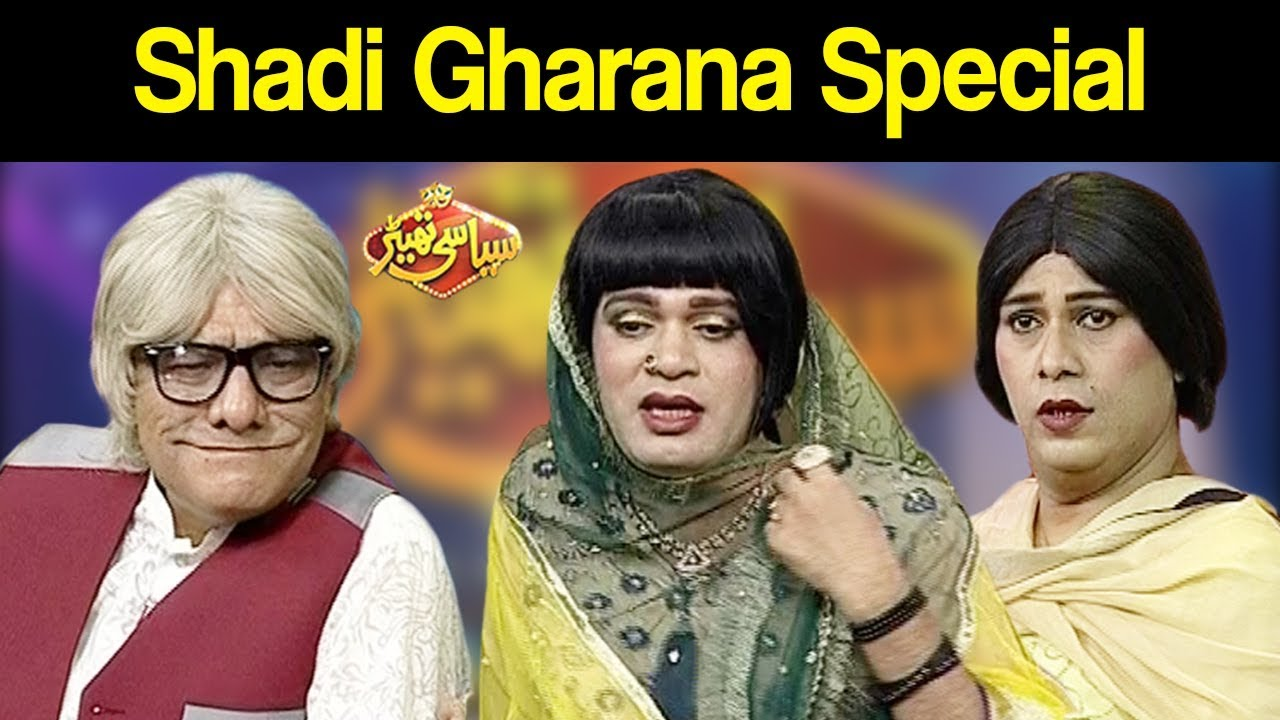 Shadi Gharana Special | Syasi Theater 3 July 2019 | Express News
