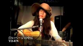 柴田まゆみさんの「白いページの中に」を歌ってみました。 Recorded on ...