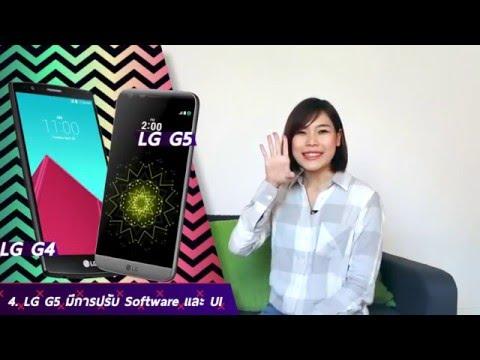 5 ฟีเจอร์ใหม่ของ LG G5 ที่เปลี่ยนแปลงไปจาก LG G4