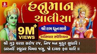 Hanuman Chalisa Full (With Ram Dhun)-Praful Dave ||Sarangpur Hanuman||Kashta Bhanjan Hanuman Bhajan