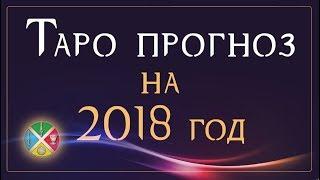 Вы даже не представляете, что вас ждет в 2018 году! Ошеломляющий Таро прогноз на 2018 год.