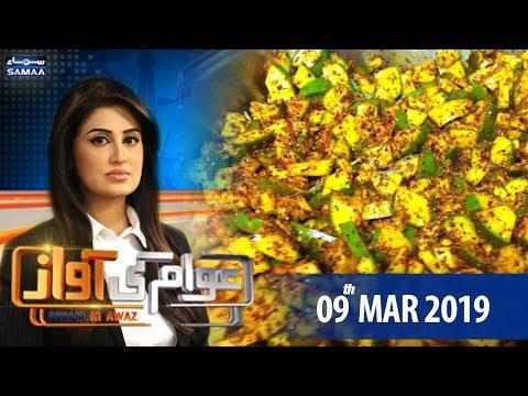 Achar Mein Chamre Ka Rang   Awam Ki Awaz   SAMAA TV   March 9, 2019