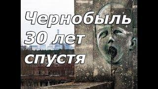 Чернобыль 30 лет спустя!