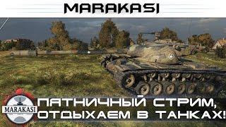 Пятничный стрим, отдыхаем по полной в танках! World of Tanks