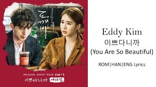 Eddy Kim - 이쁘다니까 (You Are So Beautiful) [ROM|HAM|ENG Lyrics]
