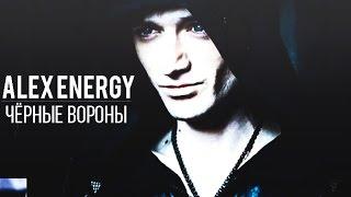 » Alex Energy  - Чёрные Вороны