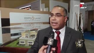 كل يوم: انطلاق معرض مصر الدولي للبترول والغاز