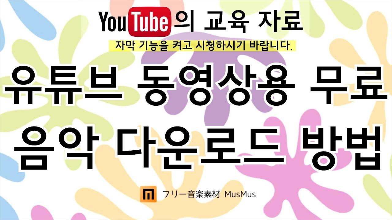 유튜브 무료 음악 다운로드