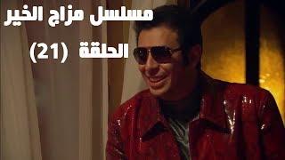 Episode 21 - Mazag El Kheir Series / الحلقه الحادية والعشرون - مسلسل مزاج الخير