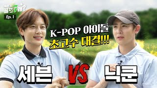 세븐VS닉쿤 K-POP 댄스아이돌 초고수 대결 시작! (with 조아란 프로) 세븐골프의 서막이 열린다💚