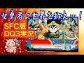 【DQ3】#11 女勇者がいく!SFC版ドラクエ3実況【ネタバレ禁止】