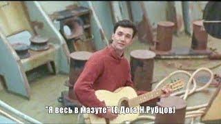 Николай Рубцов. Песни из кинофильмов (на стихи Н.Рубцова)
