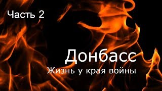 Донбасс. Жизнь у края войны, часть 2.