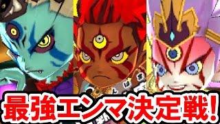 【妖怪ウォッチ3】最強のエンマを決める戦い!時空神・太陽神・暗黒神に覚醒エンマ!最後に生き残るのは誰だ!妖怪ウォッチ3 Ver.3.0の実況プレイ攻略動画 Yo-kai Watch 3