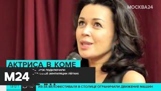Заворотнюк подключили к аппарату ИВЛ – СМИ - Москва 24