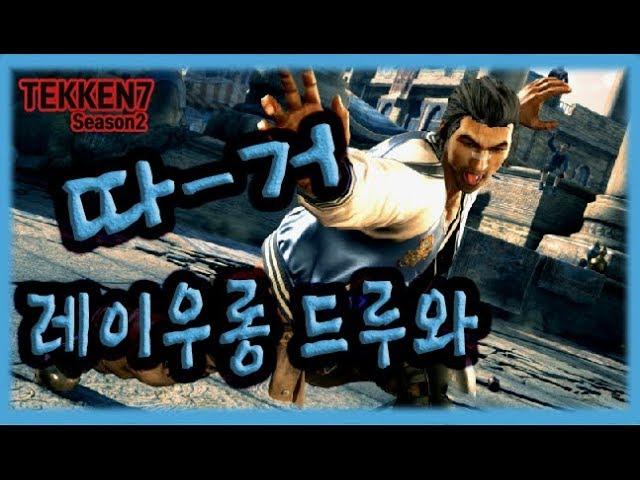 Season2 Tekken7 MadDogJins Hwoarang vs Lei Wulong  ??7 ??2 ???? ???