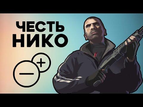 Насколько Нико Беллик правильно поступал в GTA 4? 🤔