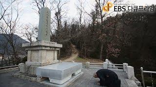 #4 EBS 다큐프라임 - Docuprime_역사의 빛, 청년 2부- 영산에 살어리랏다_#001