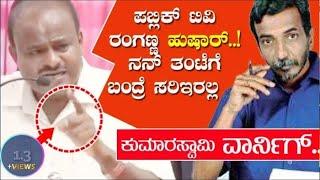 ಪಬ್ಲಿಕ್ ಟಿವಿ ರಂಗಣ್ಣ ಹುಷಾರ್... ಕುಮಾರಸ್ವಾಮಿ ಬಹಿರಂಗ ವಾರ್ನಿಂಗ್.. Kumaraswmy Warn To Public Tv Ranganath