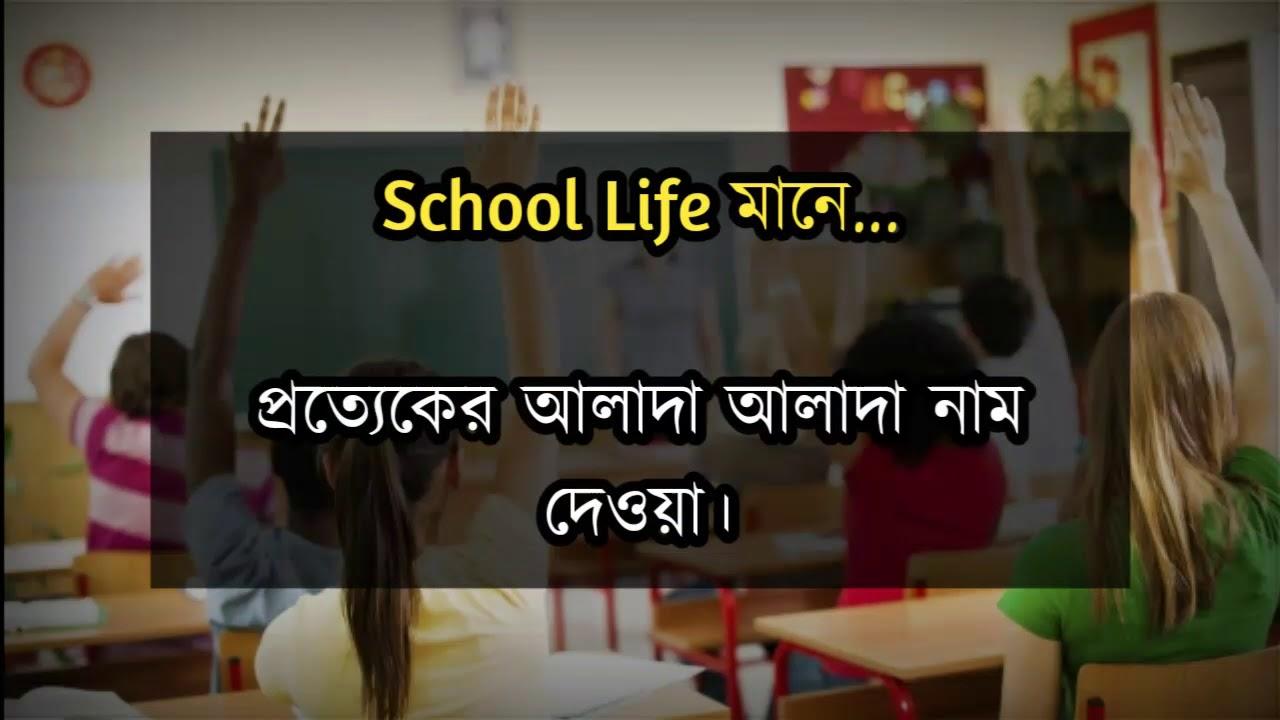 School Life ম ন Bangla Emotional Story Of School Life Osomapto অসম প তভ ল ব স