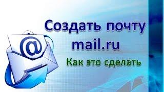 Создать электронную почту mail ru. Почта mail