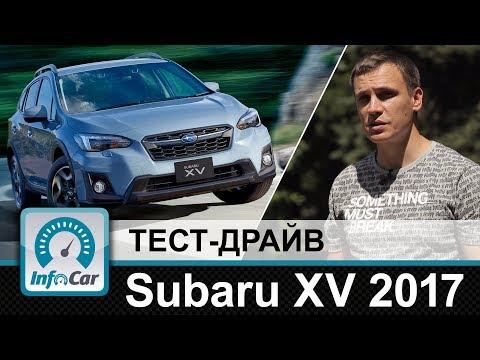 Subaru XV Crosstrek 2017 - тест-драйв InfoCar.ua