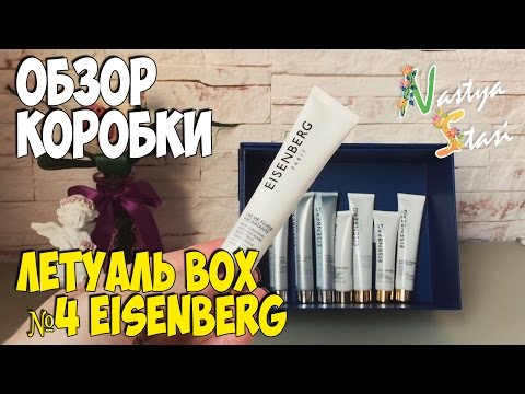Обзор коробки ЛЕТУАЛЬ BOX №4  Eisenberg