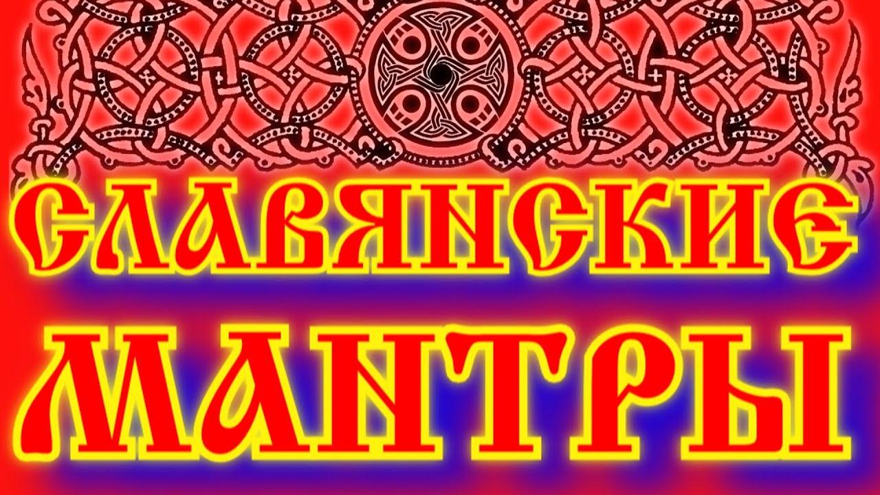 Славянские мантры видео фото 605-441