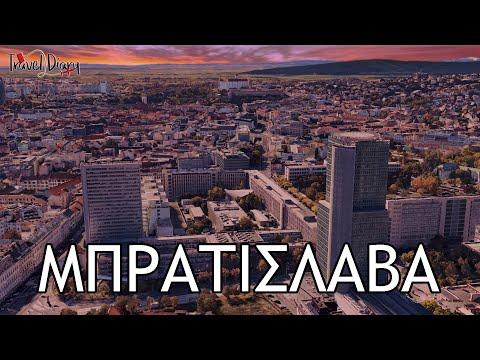 Μπρατισλάβα (Σλοβακία) - Επεισόδιο 17