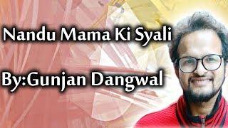 Nandu Mama Ki Syali || Maska Trance || Gunjan Dangwal || Official Audio 2019