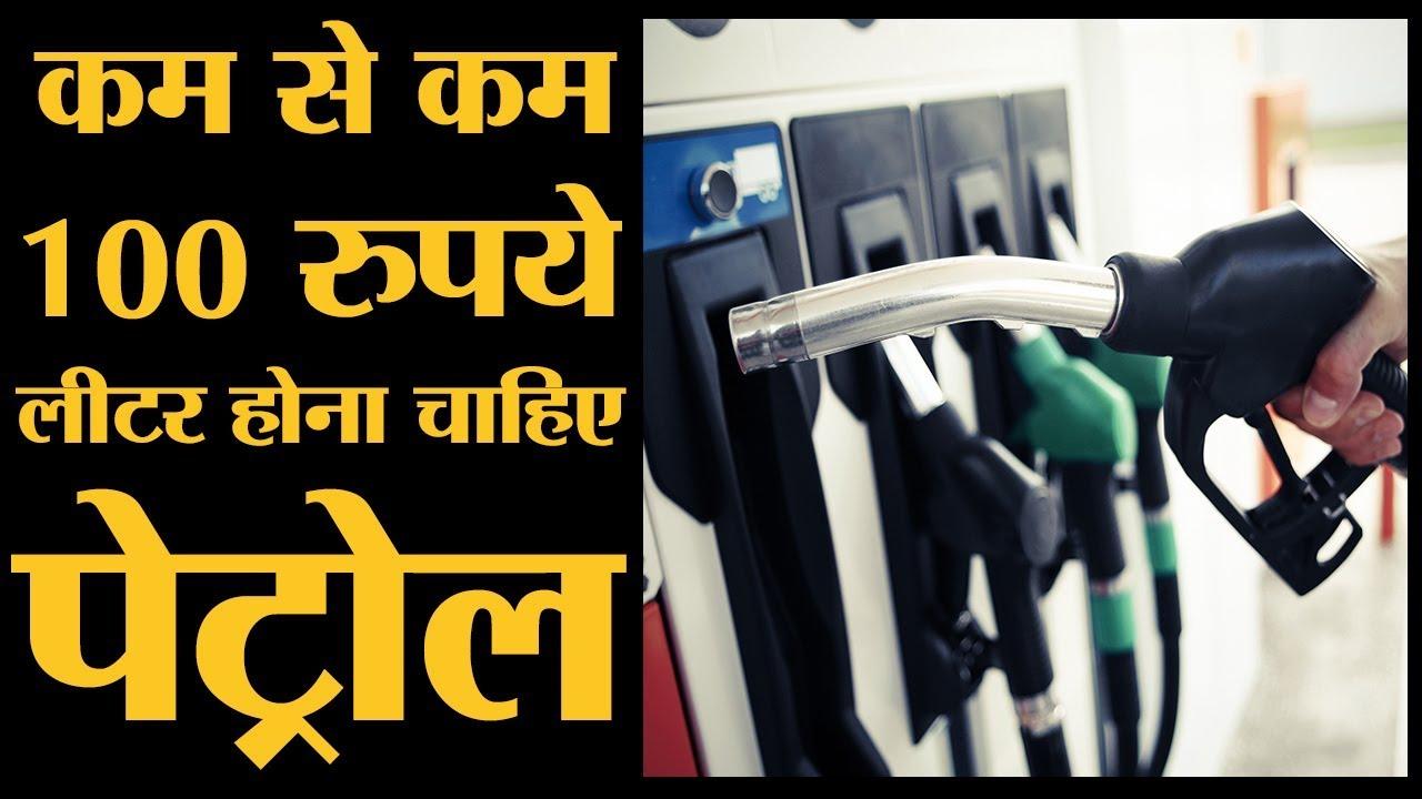 Petrol price बढ़ने की वजह हैं ये अच्छे काम | Modi | Narendra Modi | Petrol Price Hike | Lallantop
