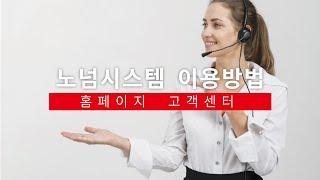노넘시스템 이용방법 - 홈페이지 고객센터