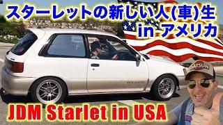 トヨタ スターレットEP82の新しいオーナー!アメリカでどんどん関心が高まる日本車!Toyota Starlet EP82   Steve's POV スティーブ的視点 thumbnail