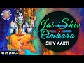 Om Jai Shiv Omkara Full Aarti With Lyrics | Popular Shiv Aarti In Hindi | Mahashivratri Special