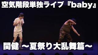 空気階段 コント「関 健~夏祭り大乱舞篇~」