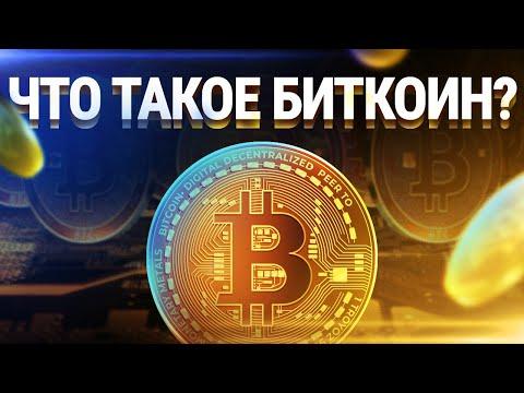 Что такое биткоин? Как работает биткоин простым языком.