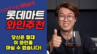 """롯데마트 잠실점 와인추천 """"당신은 절대 이 와…"""