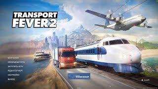 transport Fever 2. Обзор игры! Первый запуск