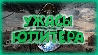 Ужасные тайны и Секреты завода Юпитер в S.T.A.L.K.E.R.Зов Припяти