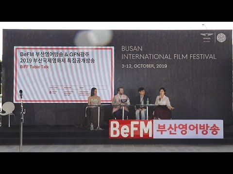 2019 부산국제영화제 특집방송 BIFF Table Talk Thumbnail