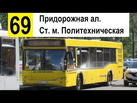 """Автобус 69 """"Придорожная ал. - ст. м. """"Политехническая"""" (смена перевозчика)"""