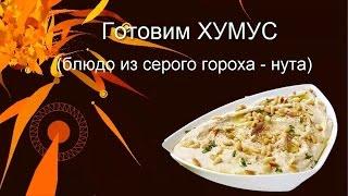 Классические рецепты: Хумус Рецепт Приготовления Закуска #кулинария